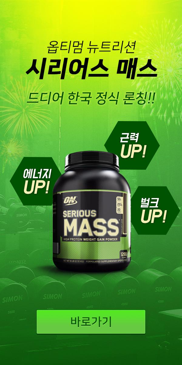 옵티멈뉴트리션 BSN 신타6 한국공식스토어 GPN몰 시리어스매스 출시 배너