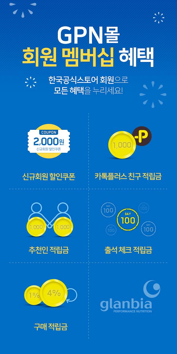 옵티멈뉴트리션 BSN 신타6 한국공식스토어 GPN몰 상세페이지배너1