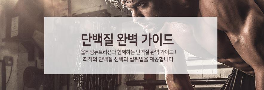 옵티멈뉴트리션 BSN 신타6 한국공식스토어 GPN몰 컨텐츠 가이드