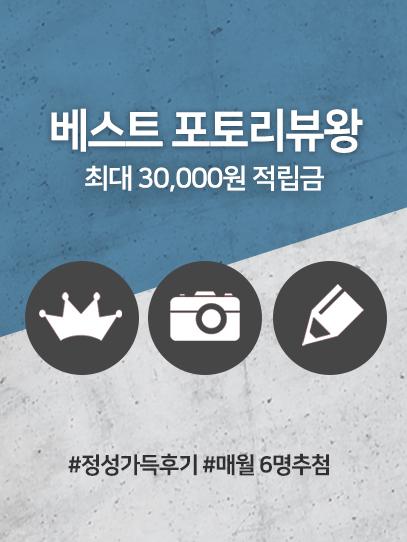 옵티멈뉴트리션 BSN 신타6 한국공식스토어 GPN몰 베스트포토리뷰 이벤트배너