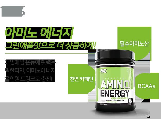 옵티멈뉴트리션 아미노에너지 그린애플 한국정식출시