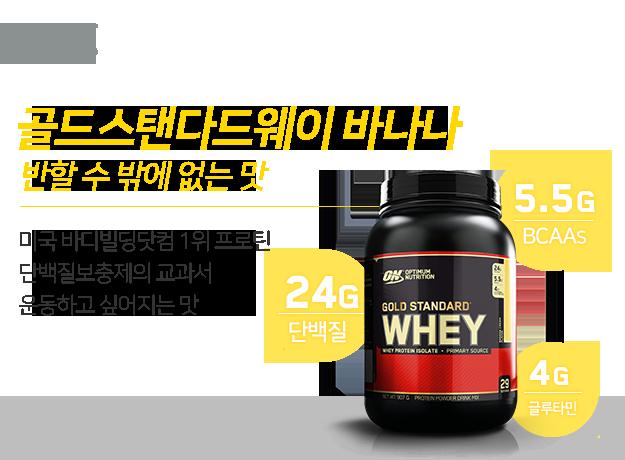 옵티멈뉴트리션 골드스탠다드웨이 바나나맛 한국정식출시