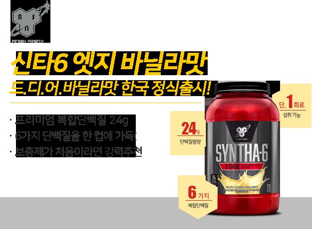 신타6엣지 바닐라 공식스토어 GPN몰