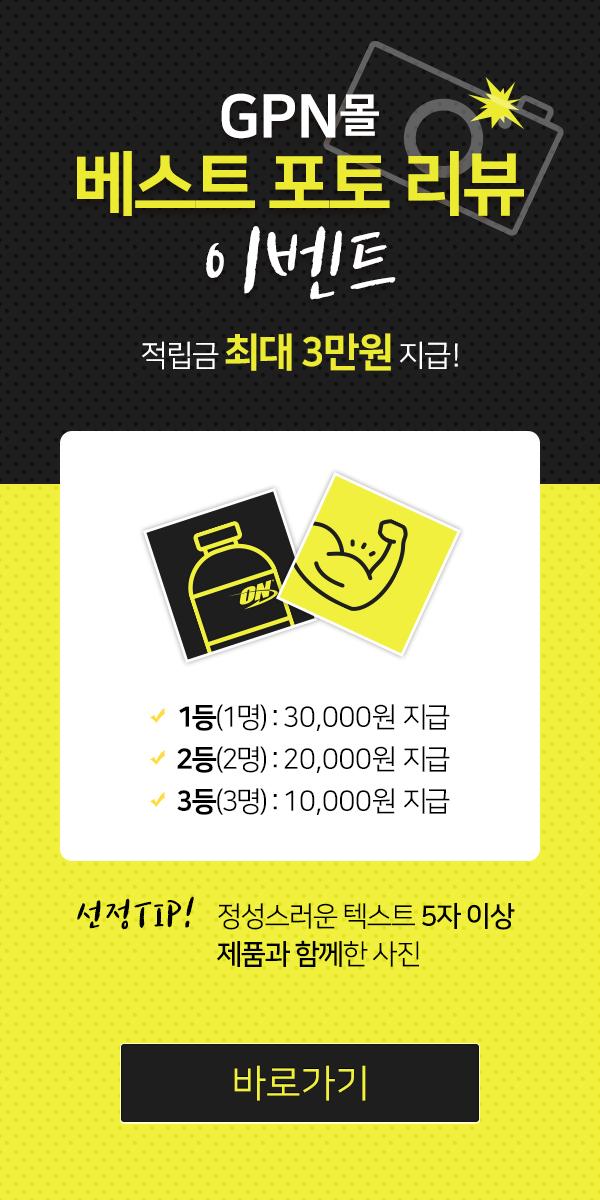 옵티멈뉴트리션 BSN 신타6 한국공식스토어 GPN몰 상세페이지배너3