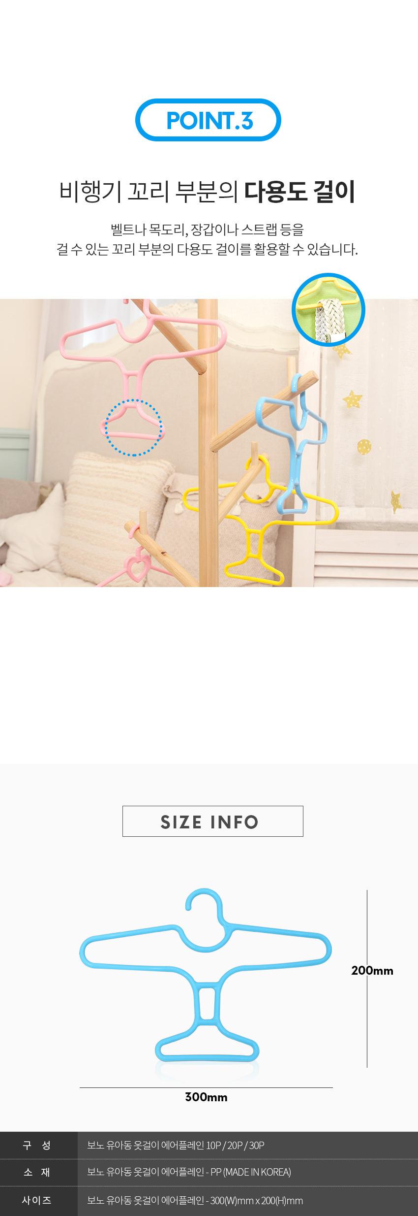보노 유아동 옷걸이 러블리_에어플레인 (10P/20p/30p) 국내생산/무료배송 - 보노하우스, 8,900원, 행거/드레스룸/옷걸이, 옷걸이/플라스틱