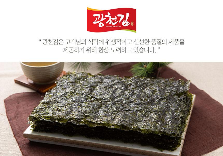광천김본사 - 소개