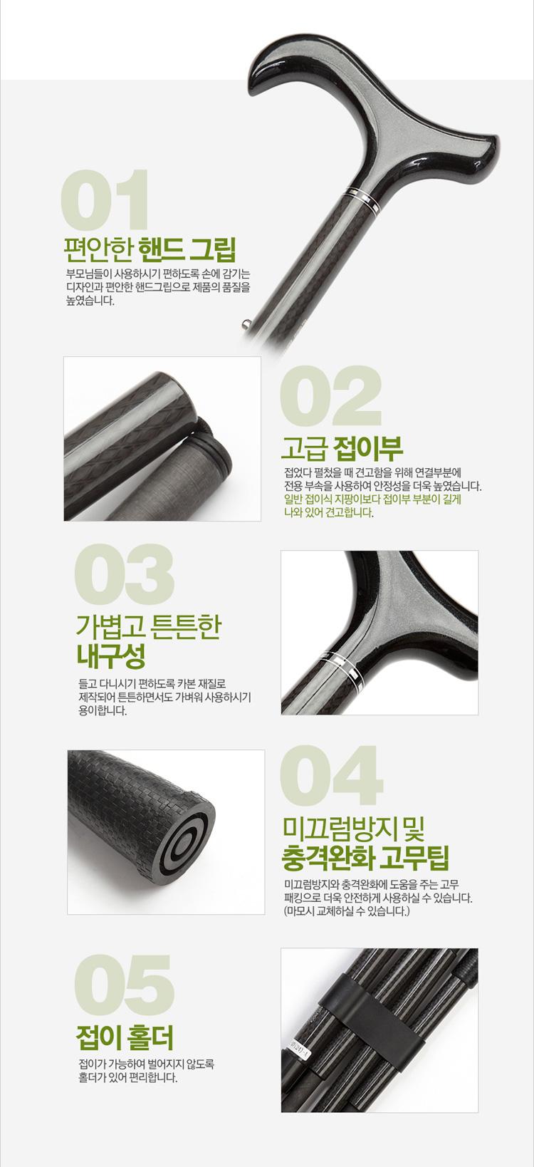 카본 접이식 지팡이 KCS-102) 카본지팡이.조절식지팡 조절식보행기 보행스틱 등산스틱 지팡이 접이식등산스틱