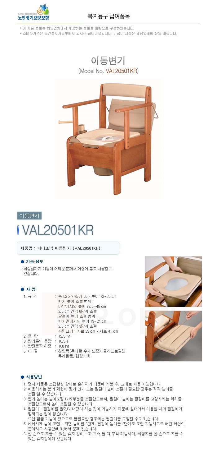 VAL20501KR.jpg