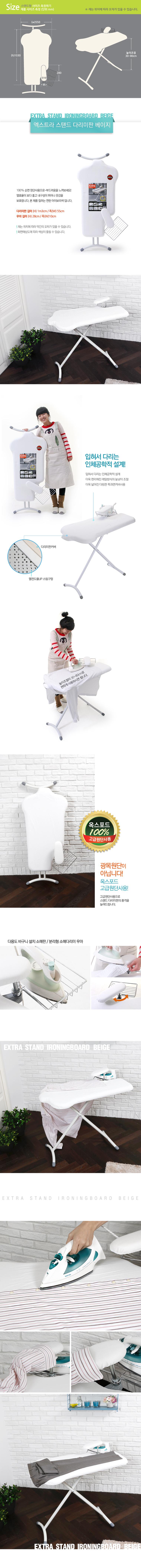 [ seachang ] Extra stand ferro da stiro