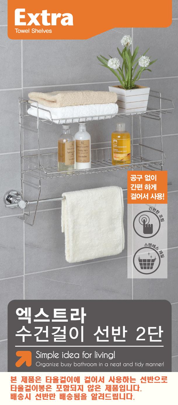 [ seachang ] Khăn tắm kệ 2 chỉ thêm