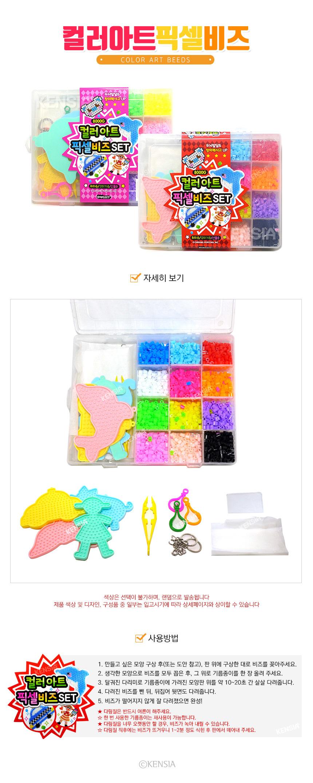 8000_pixel_beads_set.jpg