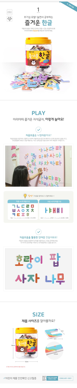 mgp_happy_magnetic_letters_hangeul_01.jpg