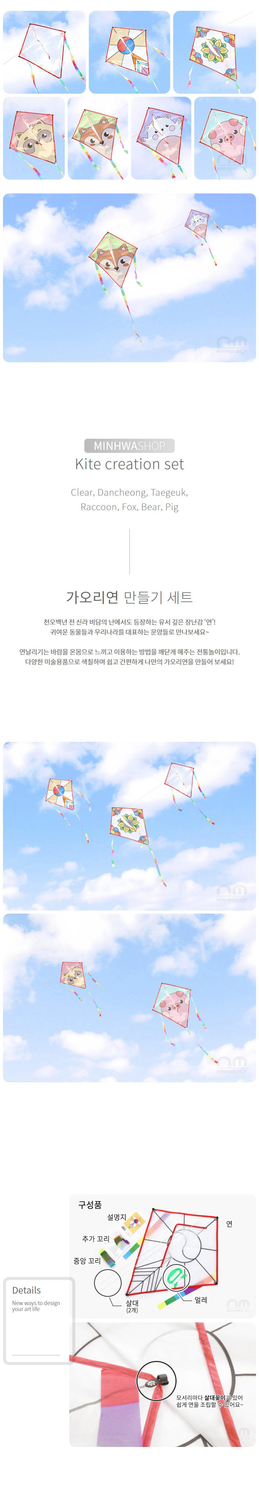 minhwashop_kite_creation_set_01.jpg