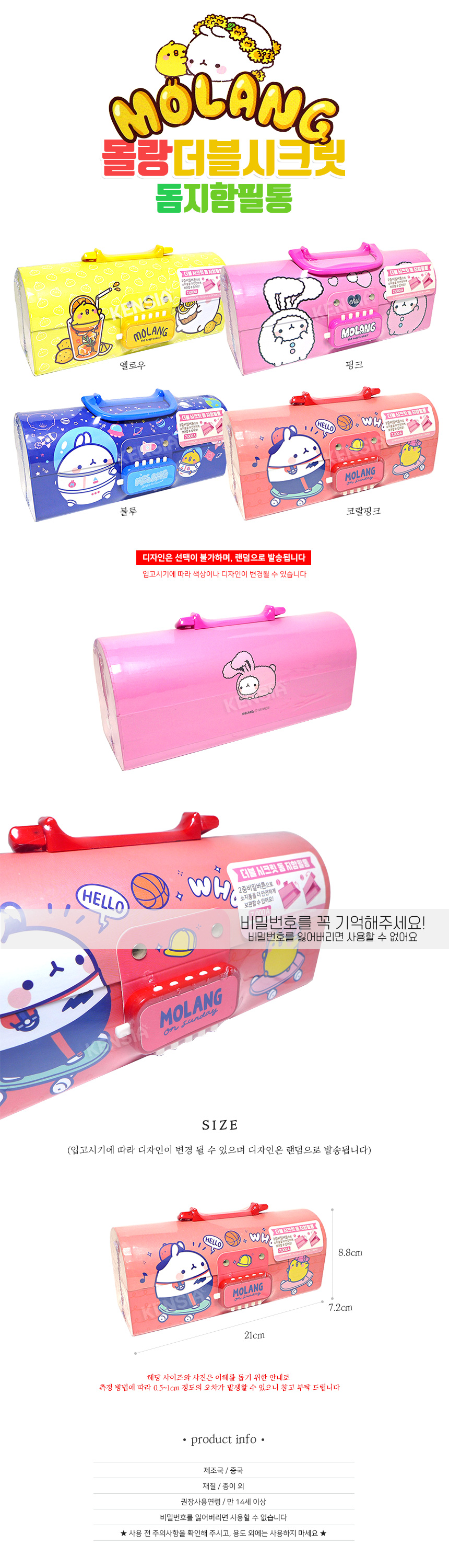 7000_molang_double_secret_pencilcase.jpg