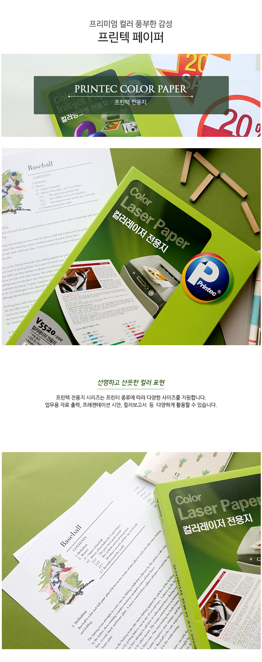 printec_a4_glossy_laser_paper_v5500-20_01.jpg