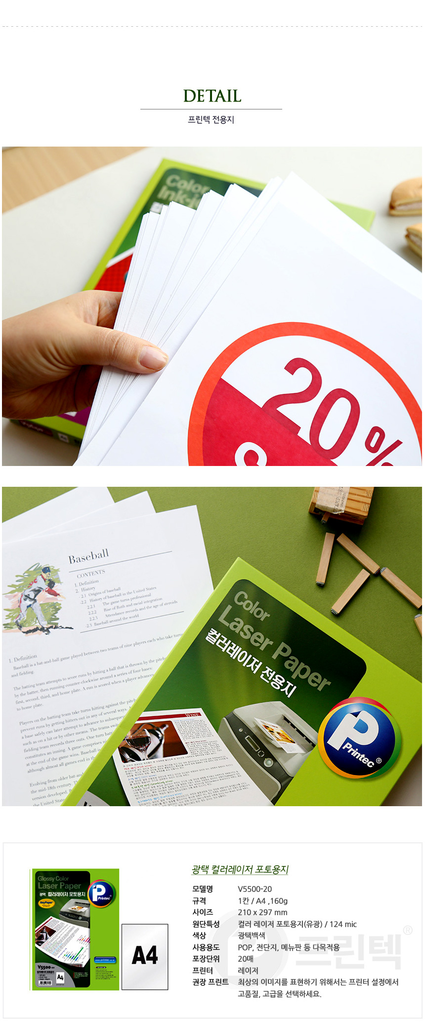 printec_a4_glossy_laser_paper_v5500-20_02.jpg