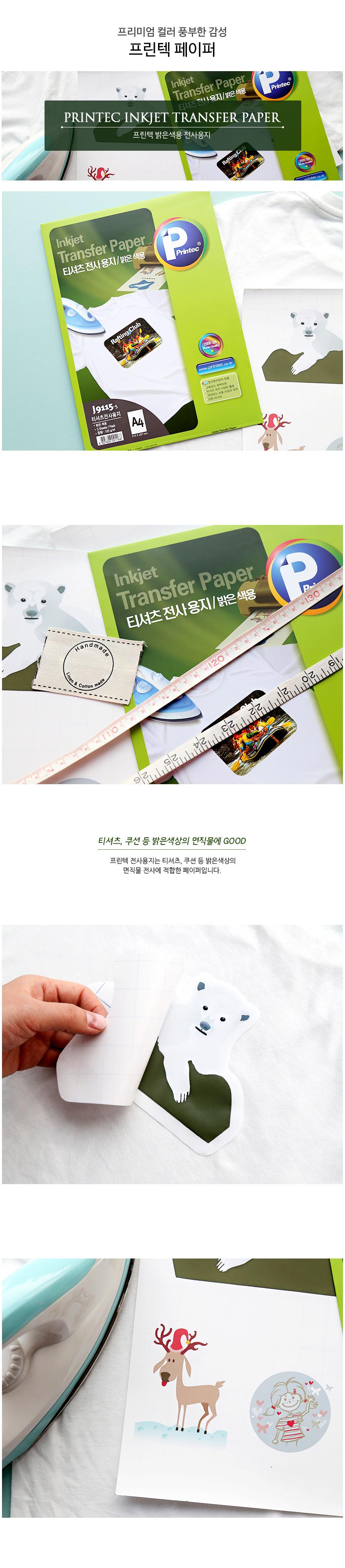 printec_a4_inkjet_transfer_paper_j9115-5_01.jpg