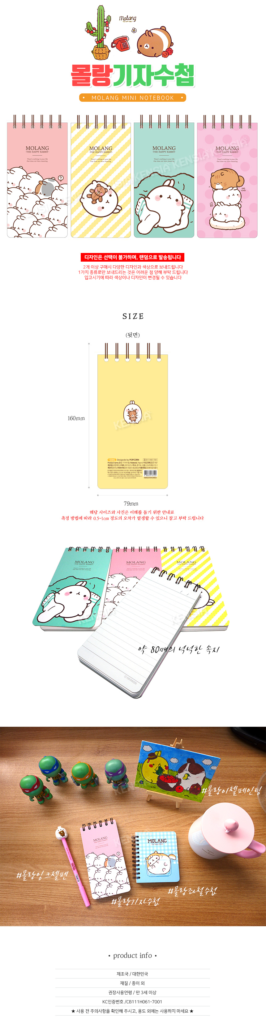 2000_molang_reporters_notebook.jpg