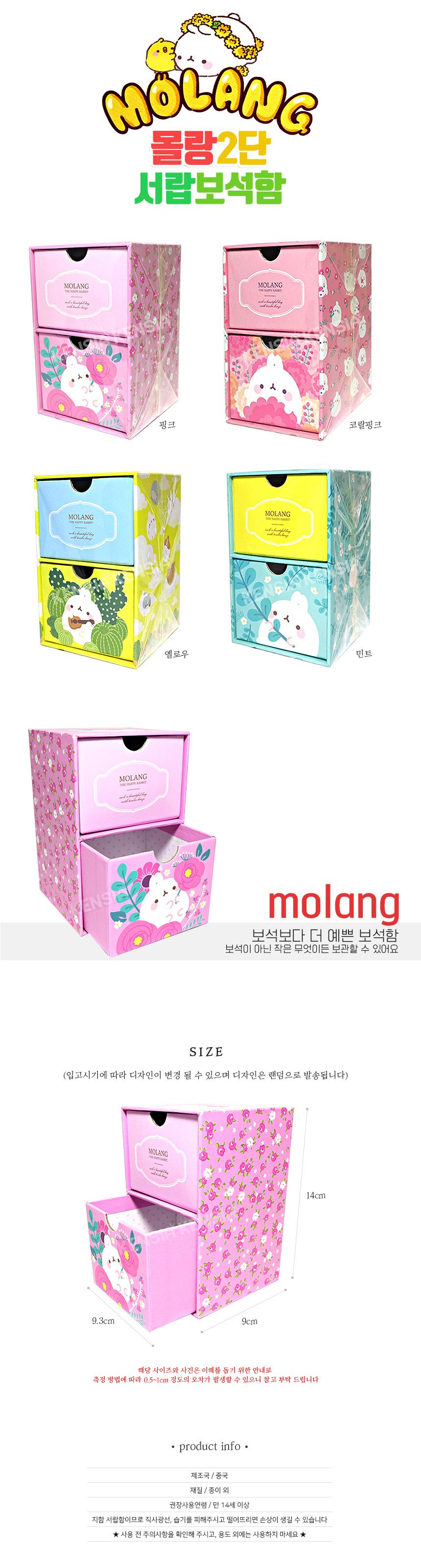 4000_molang_drawing_box.jpg