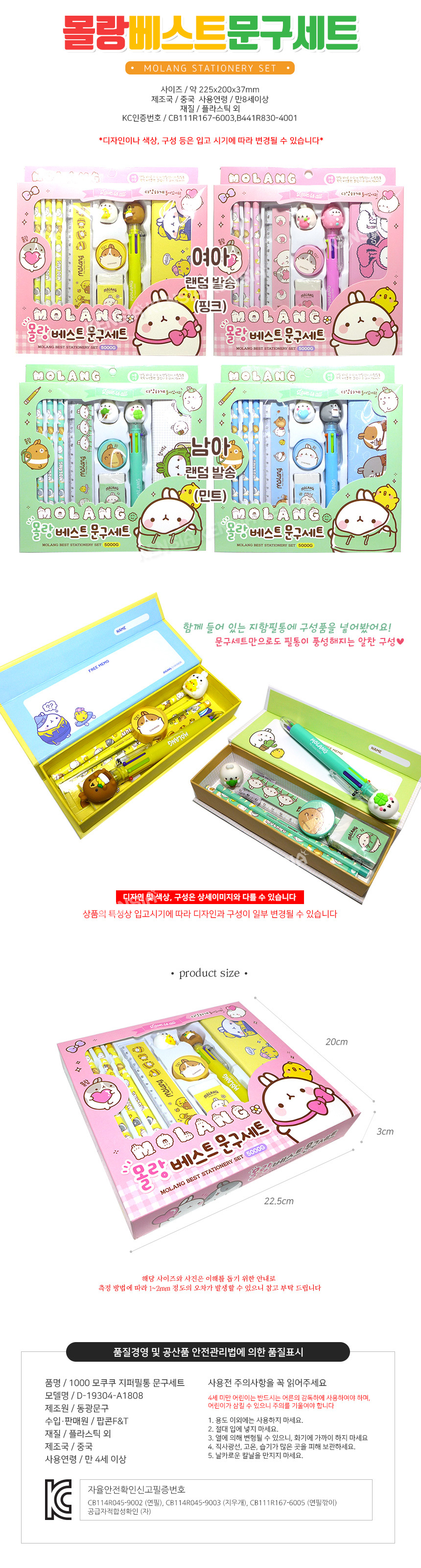 5000_molang_best_stationery_set.jpg