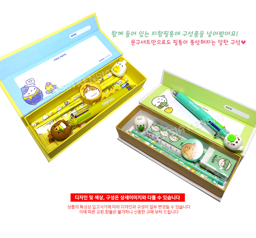 5000_molang_best_stationery_set_02.jpg