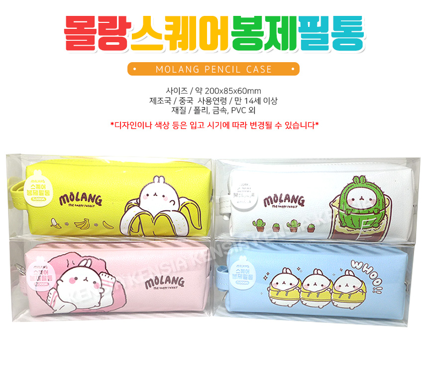 5000_molang_square_pencil_case.jpg