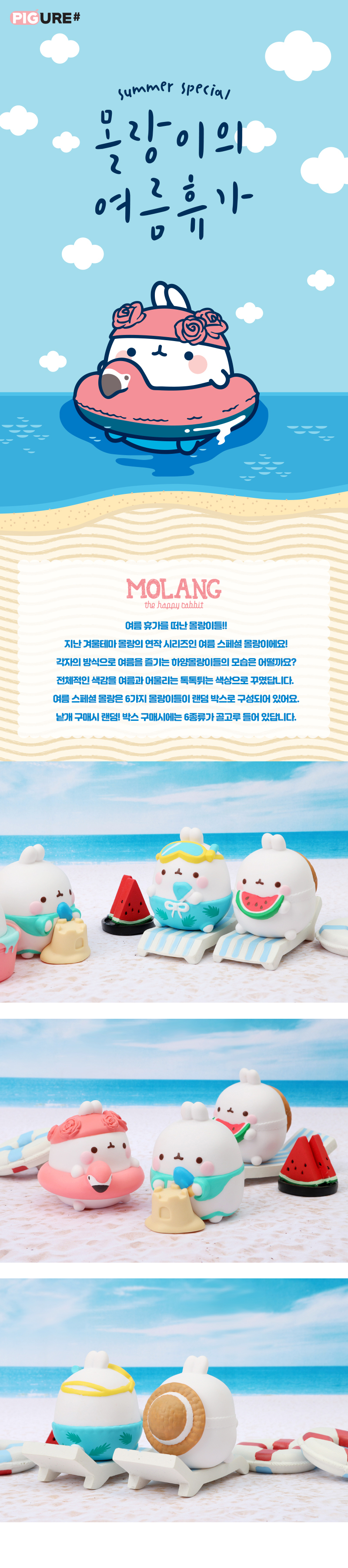 molang_figure_summer_special_01.jpg