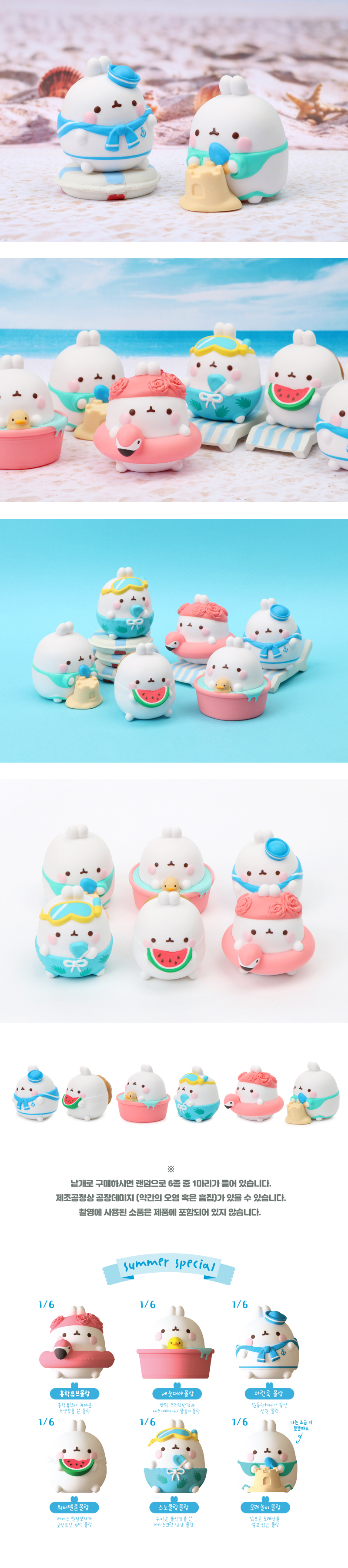 molang_figure_summer_special_03.jpg