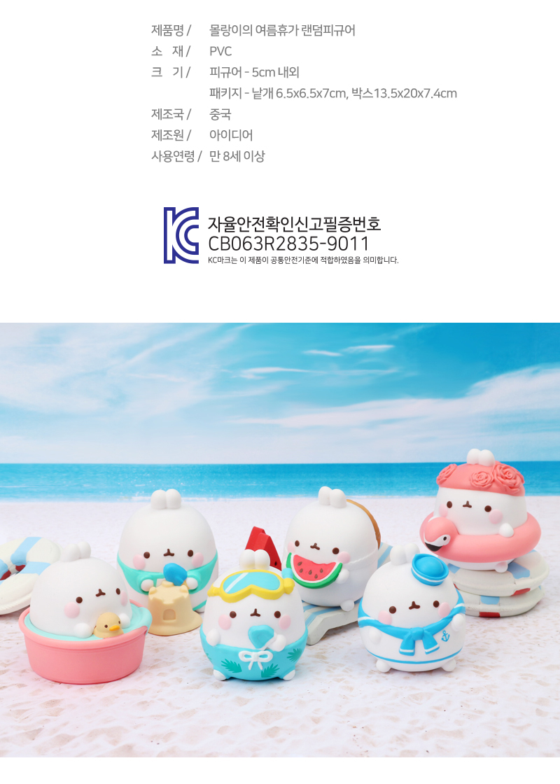 molang_figure_summer_special_04.jpg