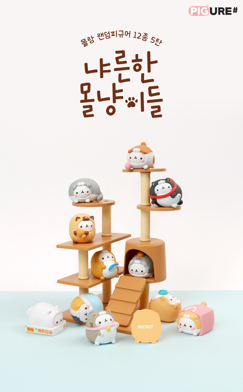 molang_figure_5th_01.jpg