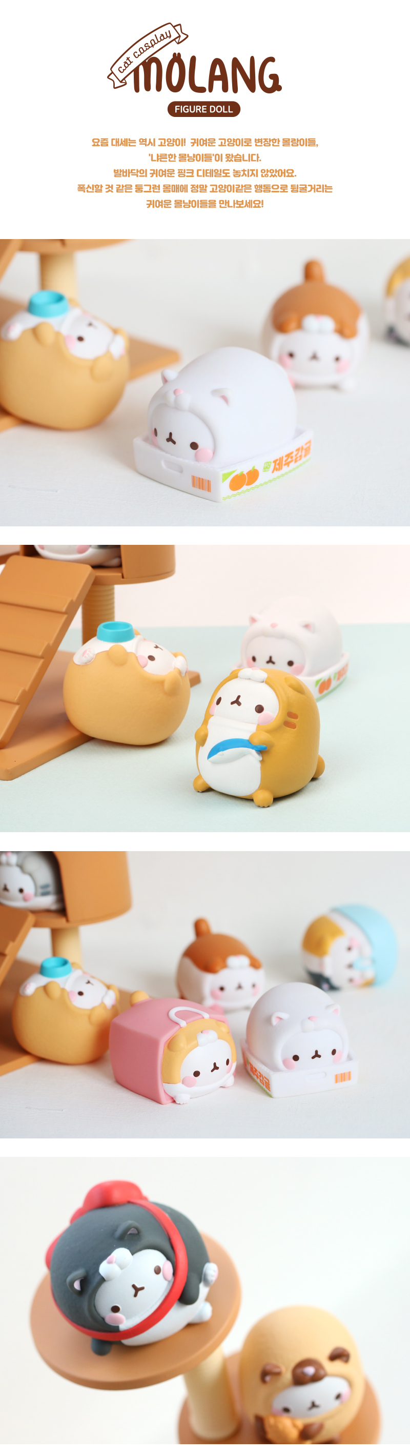molang_figure_5th_02.jpg