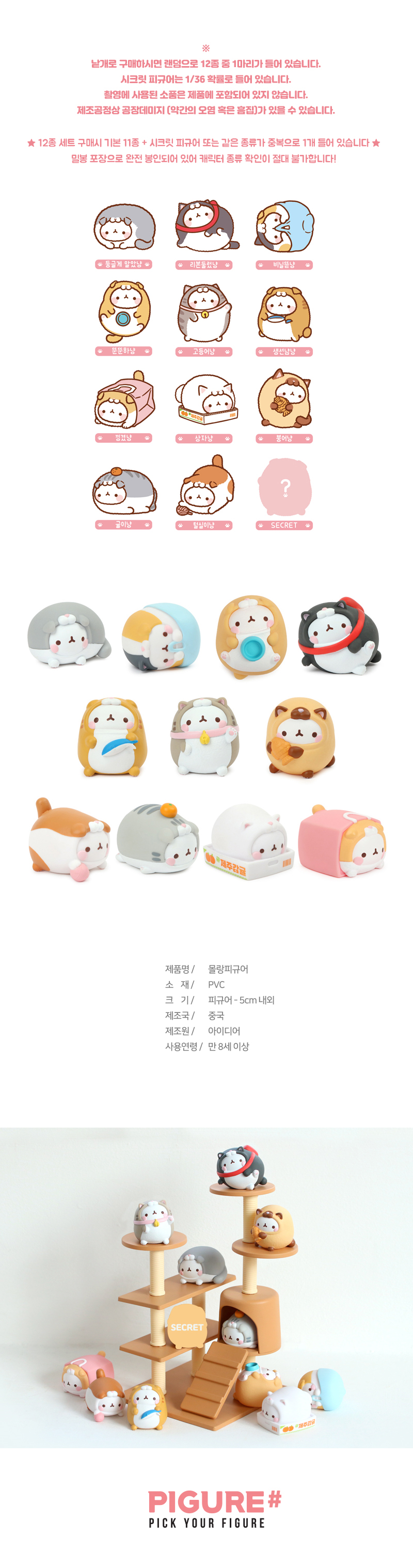 molang_figure_5th_05.jpg