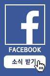 페이스북 소식받기