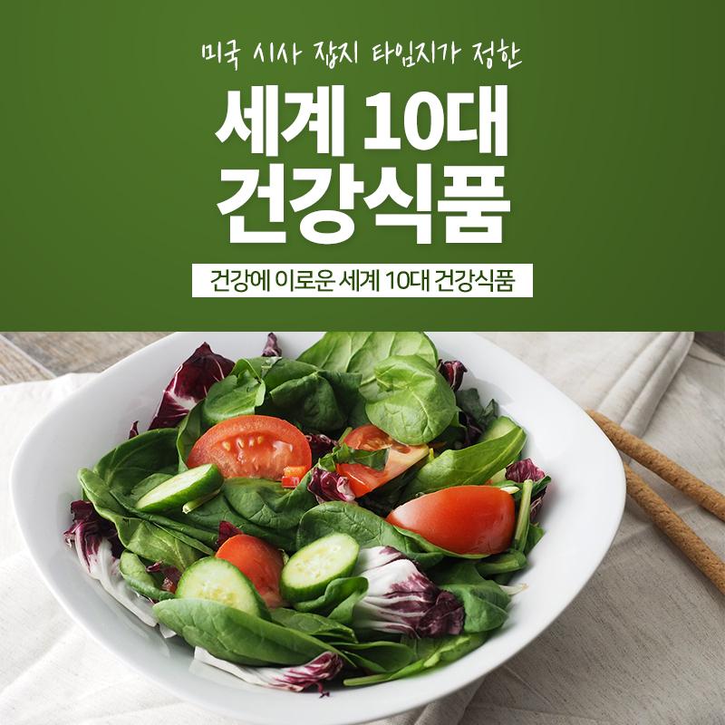 세계 10대 건강식품