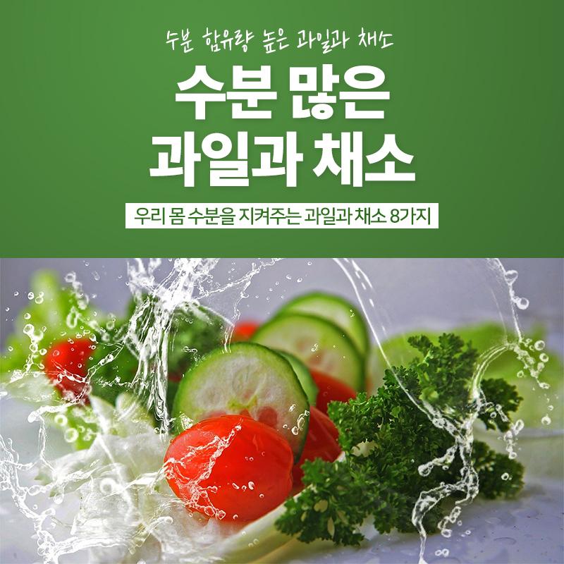 수분 함유량 높은 과일과 채소
