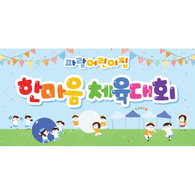 운동회현수막044