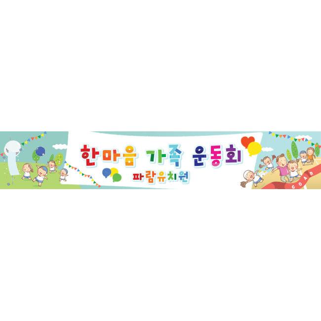 운동회현수막045