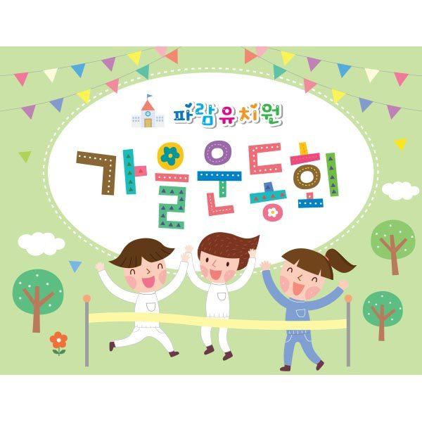 운동회현수막046