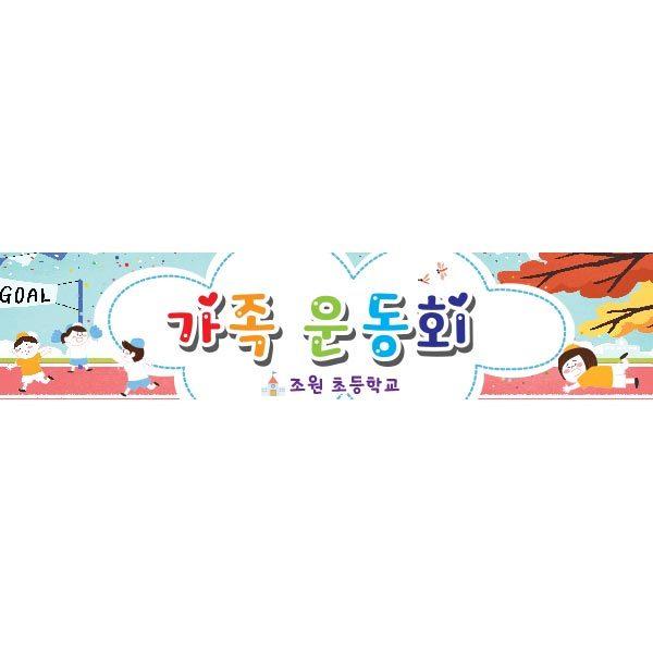 운동회현수막047