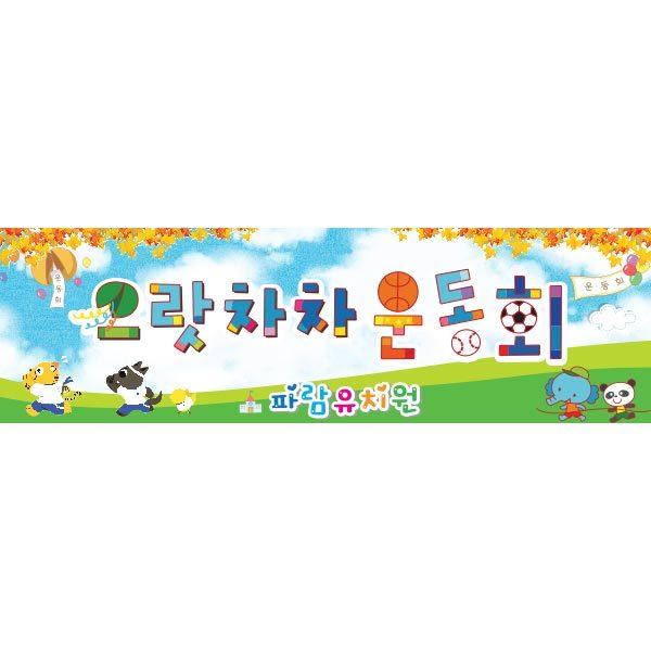 운동회현수막048