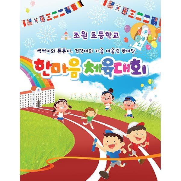 운동회현수막049