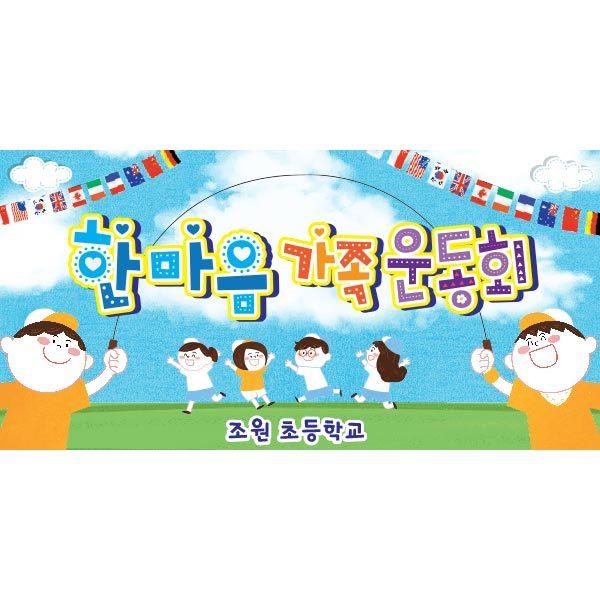 운동회현수막050