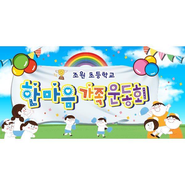 운동회현수막051