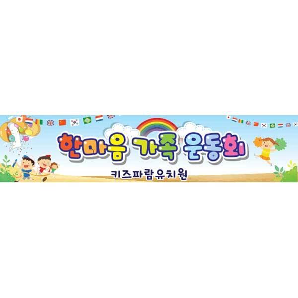 운동회현수막052