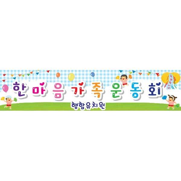 운동회현수막053