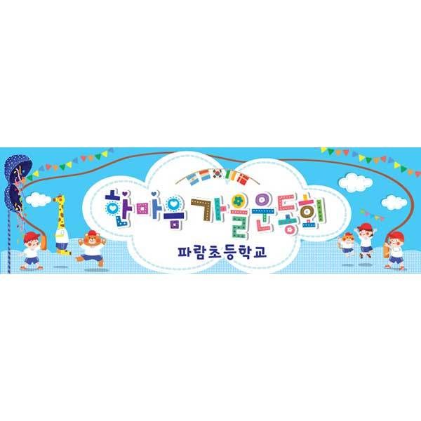 운동회현수막054