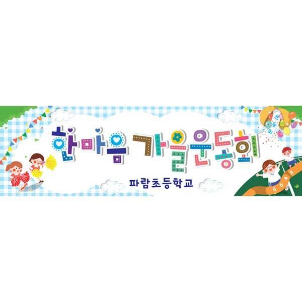 운동회현수막055
