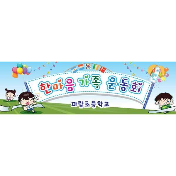 운동회현수막056