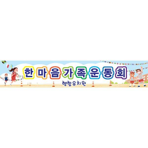 운동회현수막058