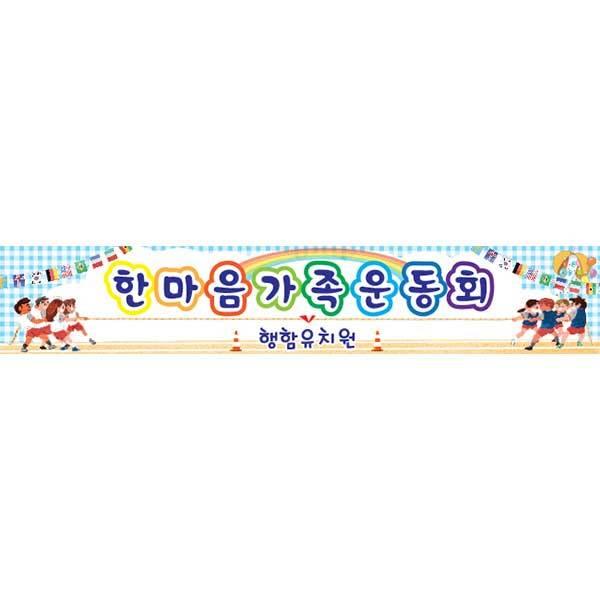 운동회현수막059